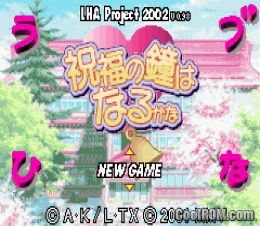 Love hina advance rom download for gameboy advance gba for Cool roms