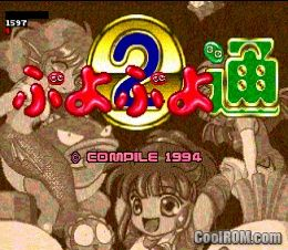 Puyo Puyo 2 (Japan) ROM Download for Sega Genesis - CoolROM com