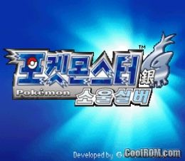 Pokemon soulsilver korea rom download for nintendo ds for Cool roms