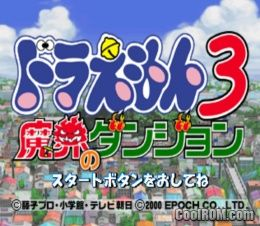 Doraemon 3 Makai No Dungeon Japan Rom Iso Download For Sony Playstation Psx Coolrom Com