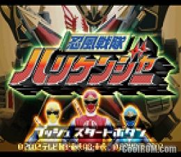 Ninpu Sentai Harikenger (Japan) ROM (ISO) Download for Sony
