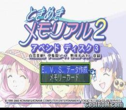Tokimeki Memorial 2 Emotional Voice System Vol 3 Miho Mei