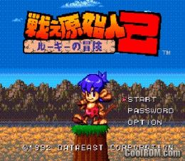 Tatakae Genshijin 2 - Rookie no Bouken (Japan) ROM Download